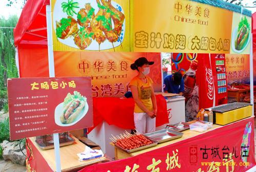 台儿庄首届:中华美食月古城台湾美食节今日在城市的美食好吃哪个图片