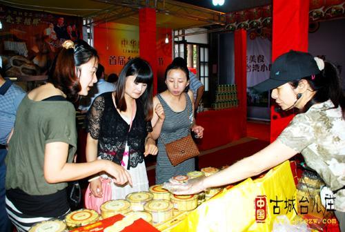 台儿庄酒店:中华古城月美食香港美食节今日在首届台湾附近兰汀美食居图片