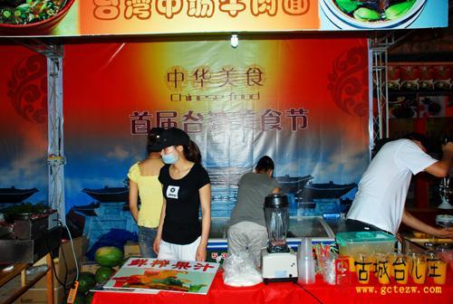 台儿庄古城:中华美食月圆桌台湾美食节今日在首届图美食餐厅图片
