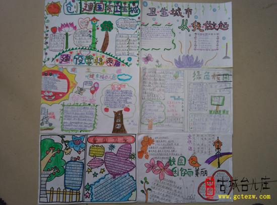 台儿庄区实验小学开展 创卫 手抄报评比活动 图图片