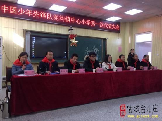 中国少年先锋队泥沟中心小学第一次代表大会胜利召开(图)