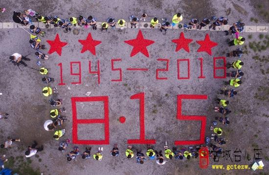 """【图文】台儿庄古城举行""""8.15""""日本投降日纪念活动"""