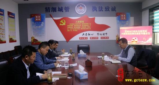 台儿庄区综合行政执法局党组开展对照党章党规找差距专题会议(图)