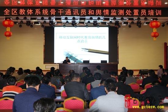 台儿庄区教体系统举行骨干通讯员和网络舆情监测处置员培训(图)