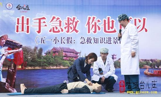 【图文】台儿庄古城开展急救知识培训 确保游客人身安全