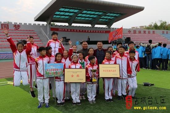 台儿庄区实验小学在全区中小学春季运动会上获骄人佳绩(图)
