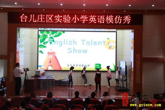 入情入境 秀出精彩——台儿庄区实验小学举行英语模仿秀比赛(图)