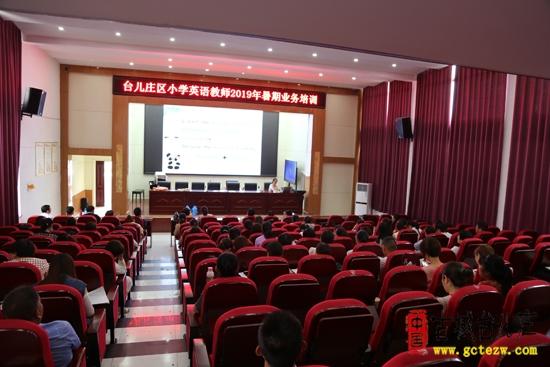 台儿庄区暑期小学教师全员培训活动在区实验小学举行(图)