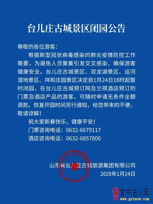 【公告】台儿庄古城景区暂时闭园、开园时间另行通知