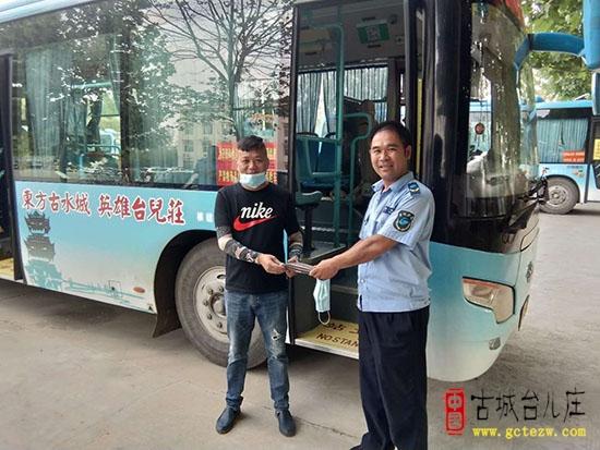 台儿庄古城公交驾驶员拾金不昧 传播正能量(图)