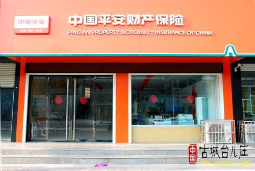 中国平安财产保险股份有限公司台儿庄支公司